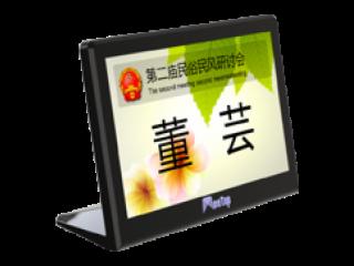 MT-5009D-9寸單面液晶電子桌牌(單機型)
