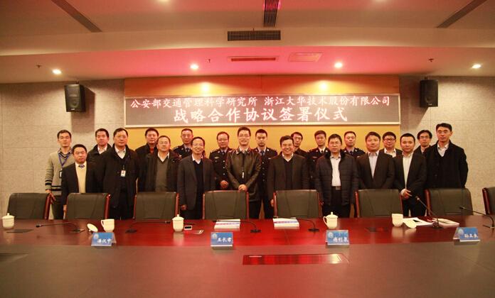 大华股份与公安部交科所正式签署战略合作协议