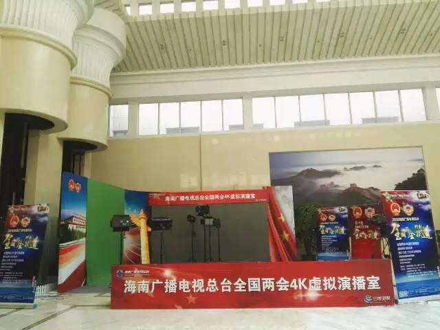 海南省委书记亲临大洋承建的两会直播演播室