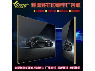RD3201-W-容大彩晶32寸高清网络楼宇广告机直销