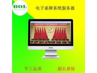 液晶电子桌牌后台管理服务器-bol图片