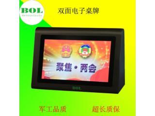 双面7寸液晶电子桌牌-bol图片