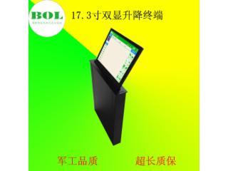 bol-智能无纸化会议系统服务终端