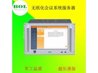 bol-智能無紙化會議文件管理服務器