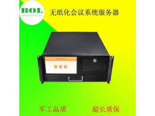 bol-智能无纸化会议高清编码器