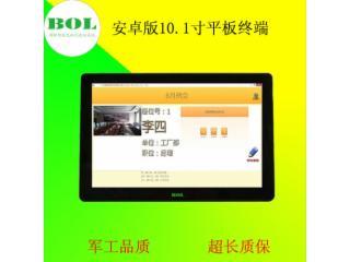 bol-智能无纸化会议移动平板终端