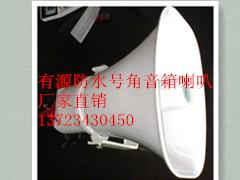 SP582C-30W室外防水有源號角音箱喇叭