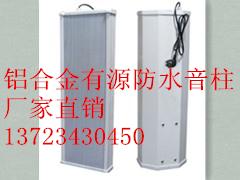 SP633/635/636/638-大功率室外有源防水鋁合金音柱