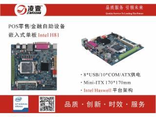 ITX-H81P-10CAT-十串口ATX供电Intel 8系主板