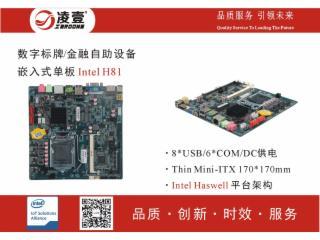 ITX-H81T-6CD8-Intel 8系 數字標牌/金融自助主板