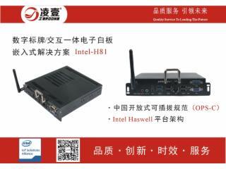 M001-數字標牌/交互式電子白板電腦主機