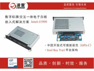 M016-數字標牌/交互式電子白板電腦主機