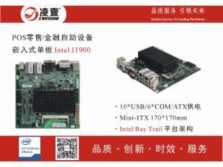 ITX-J1900P-6C2L-金融自助/POS零售嵌入式主板
