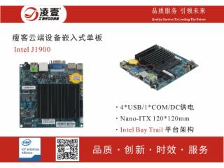 NANO-J1900T-1CIR-瘦客云端嵌入式單板
