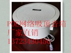 LP-IP06A-嵌入式POE網絡吸頂音箱喇叭