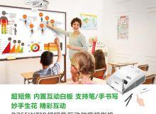 让孩子爱上课堂 Vivitek(丽讯)D755WTIR互动教学智选
