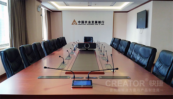 CREATOR快捷会议系统为中国农业发展银行保驾护航