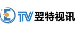 翌特视讯ETV