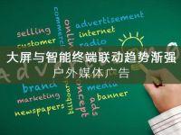 户外媒体广告数字化演变与发展趋势