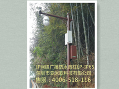 LP-IP05C-IP網絡廣播鋁合金防水網絡音柱