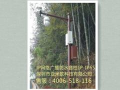 LP-IP05C-IP网络广播铝合金防水网络音柱