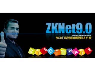中控科技联网考勤门禁管理软件-ZKNET9.0图片