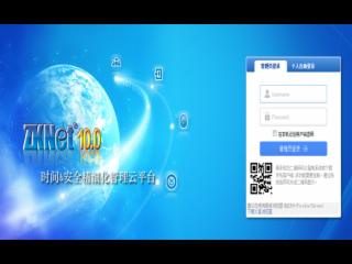 ZKNET10.0-中控科技考勤门禁一卡通管理软件