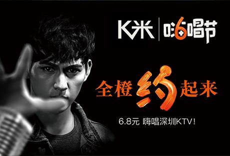 K米嗨唱节 全城约起来