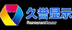 江苏久誉显示科技有限公司