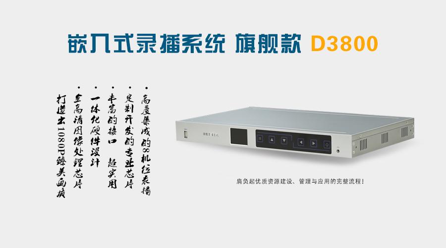 稳定大局,中庆旗舰款嵌入式录播D3800优势尽显