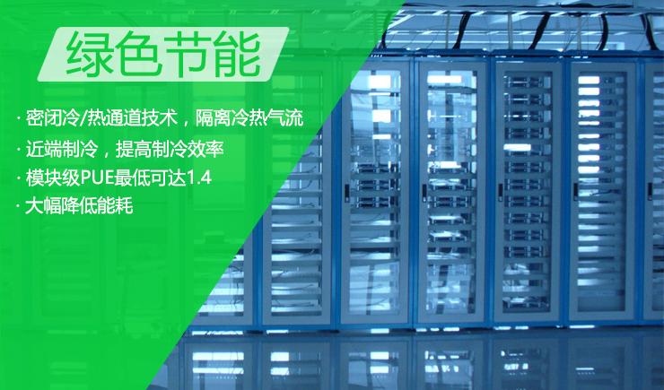 爱谱华顿新一代模块化数据中心,让机房部署变得更简单!