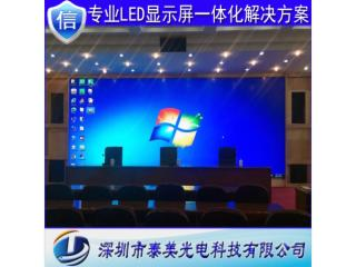 TM-P2.5-32S-SMD2020-室内P2.5全彩LED显示屏