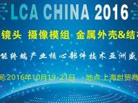 第三届上海国际光学镜头、摄像模组展 暨 手机金属外壳及结构件
