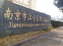 捷控为南京市江宁区局会议系统完美升级-细节决定胜败