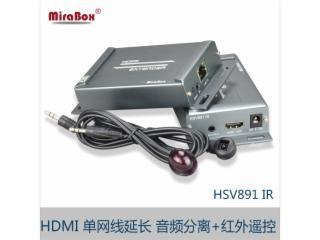 HSV891IR-HSV891IR HDMI网络延长器 120米 带音频分离+红外回控