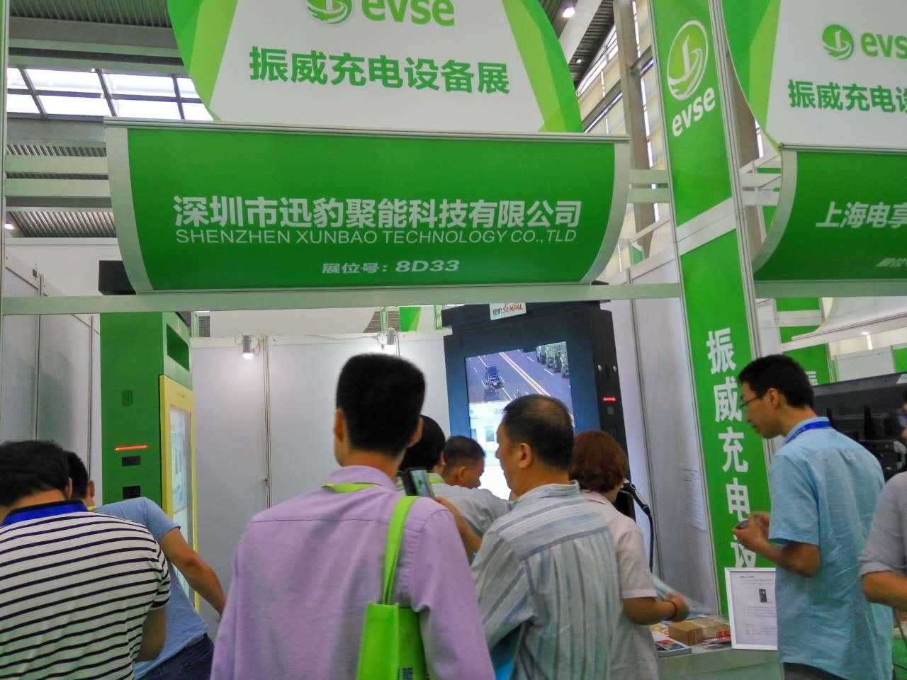 迅豹智能充电桩精彩亮相国际智能充电桩设备展