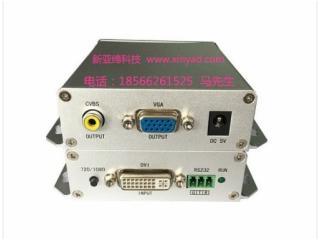 YDT6365-DVI轉VGA&CVBS(AV)轉換器