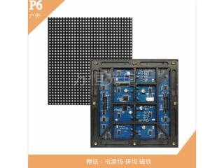 P6-室内全彩LED屏P6模组 P6室内LED显示屏 P6全彩表贴