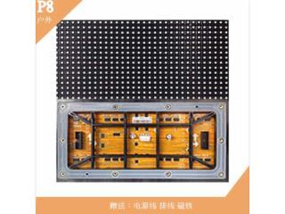 P8-P8户外表贴全彩单元板 室外高清led全彩屏 P6P10户外