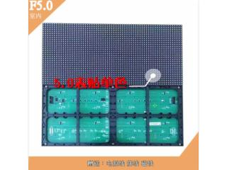 F5.0-室内F5.0双色LED显示屏 SMDF5.0红绿双色单元板走