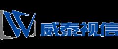 北京威泰视信科技有限公司