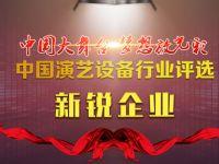 ZOBO卓邦参加中国演艺设备行业《新锐企业》评比活动