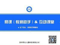 深圳市众人通科技有限公司