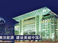 中电视讯CECV再次中标国家电网项目