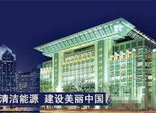 中电视讯CECV再次中标国家电网公司2016年电源项目第三次物资招标采购项目