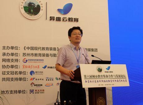 城市教育装备合作与发展论坛开幕