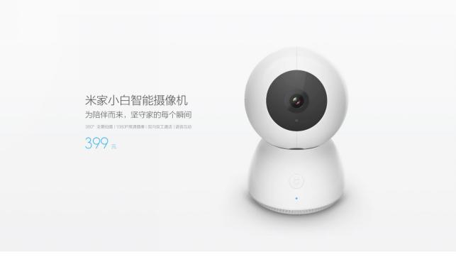 支持语音语义识别 米家小白智能摄像机