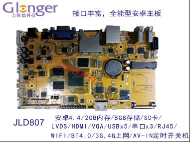双屏同显、异显专用安卓主板JLD807图片