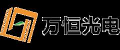 深圳市万恒光电有限公司