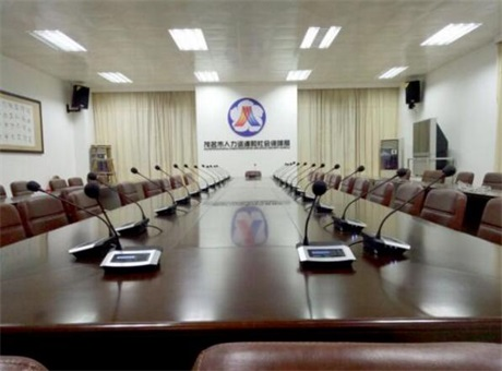 Jusbe(佳比)音响会议系统进驻茂名市人社局